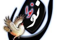 شبکه دو مسابقه مداحی برگزار می کند