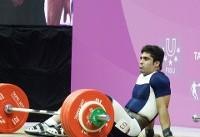 حذف چترایی از وزنهبرداری بازیهای یونیورسیاد