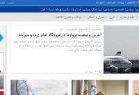 بسته اخبار اقتصادی ایسنا در روز چهارشنبه