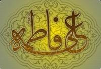 از ازدواج مبارک حضرت زهرا (س) و حضرت علی (ع) تا دعوت راستین حضرت ابراهیم (ع) به دین اسلام