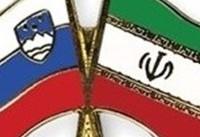 اسلوونی: توافق هستهای ایران باید باقی بماند