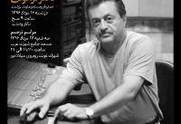 مراسم تشییع پیکر زنده یاد «ناصر فرهودی» برگزار می شود
