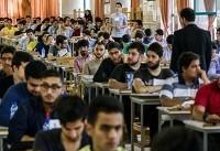 جدول ظرفیت پذیرش دانشجویان در رشتههای با آزمون و بدون آزمون کنکور ۹۶