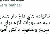واکنش توییتری وزیر آموزش و پرورش به سانحه مرگبار نخبگان کشور