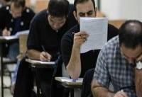 احتمال اعلام نتایج نهایی آزمون دکترای پزشکی تا آخر هفته