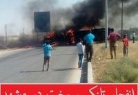 انفجار در مشهد +عکس | تانکر سوخت منفجر شد، ۵ نفر کشته شدند + تصاویر