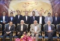 از عارف تا جهرمی؛ همه وزیران ارتباطات در یک قاب (+عکس)