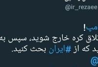کنایه توئیتری محسن رضایی به ترامپ