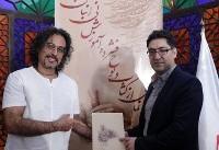 Mohsen Sharifian authors book on Iranian bagpipe teaching