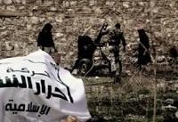انشقاق «جیش الاحرار» از «هیئة تحریر الشام» در سوریه