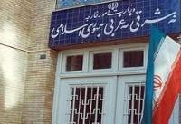 پاسخ وزارت امور خارجه به اظهارات یکی از نمایندگان مجلس شورای اسلامی