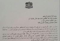 پیام تشکر بشار اسد به رهبر انقلاب اسلامی ایران