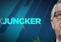 سه کاربر یوتیوب با ژان کلود یونکر، رئیس کمیسیون اروپا، گفتگو میکنند