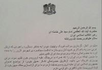 متن پیام بشار اسد به مقام معظم رهبری + عکس