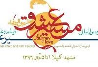 مشکلات مالی زمان برگزاری جشنواره «مسیر عشق» را به تعویق انداخت