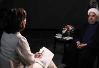 روحانی در گفتوگو با «سیانان»: هزینه خروج از  برجام گزاف است