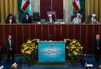 سومین اجلاس مجلس خبرگان رهبری آغاز شد