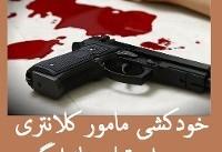 خودکشی مامور در کلانتری پس از قتل همسر و شلیک به پدر زن و مادر زن | جزئیات قتل خانوادگی هولناک
