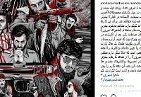 اعتراف صادقانه کارگردان «ماجرای نیمروز»