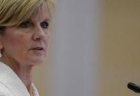 وزیر خارجه استرالیا: برجام بهترین گزینه فعلی است