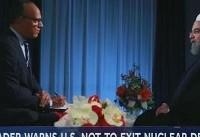 روحانی در مصاحبه اختصاصی با انبیسی-یورونیوز: با خروج آمریکا از برجام ...