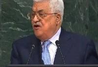 محمود عباس در سازمان ملل: راهکار دو کشور اسرائیل و فلسطینی در خطر است