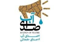 دعوت دوبارهی رضا کیانیان برای حضور در «چالش صدای آب»
