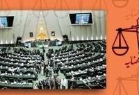 چالش جدید مجلس و دستگاه قضایی در مورد عضو زرتشتی شورای شهر یزد