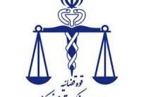 شرایط پذیرش ۱۲۰ پزشک عمومی و متخصص در سازمان پزشکی قانونی فراهم شد