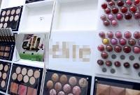 فروش میلیاردی لوازم آرایشی قاچاق به اسم شرکت تولیدی