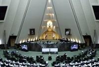 از سرگیری جلسات علنی مجلس