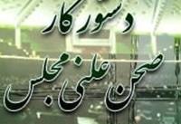 مجلس شورای اسلامی فردا جلسه علنی دارد + دستور کار