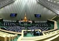 آغاز جلسه علنی مجلس بعد از ۳ هفته تعطیلی