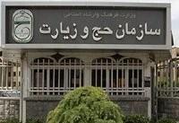 هشدار سازمان حج و زیارت نسبت به سفر عتبات عالیات با کاروان&#۸۲۰۴;های غیرمجاز