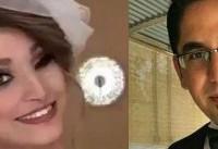 یکی از قربانیان اسیدپاشی در اصفهان ازدواج کرد