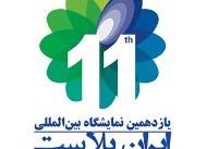 یازدهمین نمایشگاه بین المللی ایران پلاست فردا افتتاح میشود
