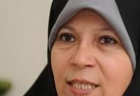 فائزه هاشمی از ممنوعالخروج شدن پنج عضو خانواده هاشمی رفسنجانی خبر داد