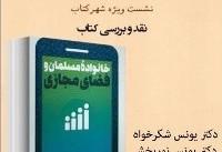 کتاب خانواده مسلمان و فضای مجازی در بوته نقد متخصصان