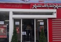 ارایه سرویس های جدید بانکی در پیشخوان های شهرنت بانک شهر