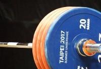 پیش بینی فدراسیون جهانی وزنهبرداری از قهرمانی رستمی و مرادی در آمریکا