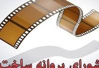 پروانه ساخت سه فیلم اجتماعی صادر شد/ اثری جدید از نرگس آبیار
