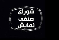 ۳ فیلم جدید پس از عاشورا میآیند/ عادی شدن قیمت بلیت از ۱۲ مهر