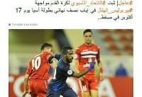 خبر فوری روزنامه عربستانی؛ مسقط، میزبان بازی برگشت پرسپولیس و الهلال