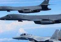 تهدید کره شمالی: بمب افکنهای آمریکا را خارج از حریم هوایی خود ساقط میکنیم