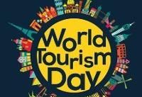 در روز جهانی گردشگری بازدید از موزه های منطقه ۱۱ رایگان است