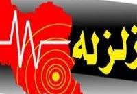 ۸۳&#۸۲۰۴;درصد شهر&#۸۲۰۴;های ایران در معرض زلزله