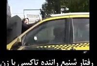 ویدئو: رفتار شنیع یک راننده تاکسی با خانم +فیلم