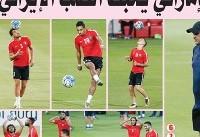 پشت پرده انتقال بازی برگشت پرسپولیس - الهلال به مسقط