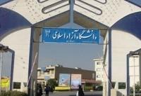 خزانه دار کل دانشگاه آزاد منصوب شد