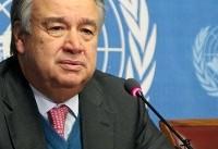 گوترش:ایران به برجام پایبنده بوده است/هیچ شواهدی درباره اتهامات عربستان علیه ایران وجود ندارد